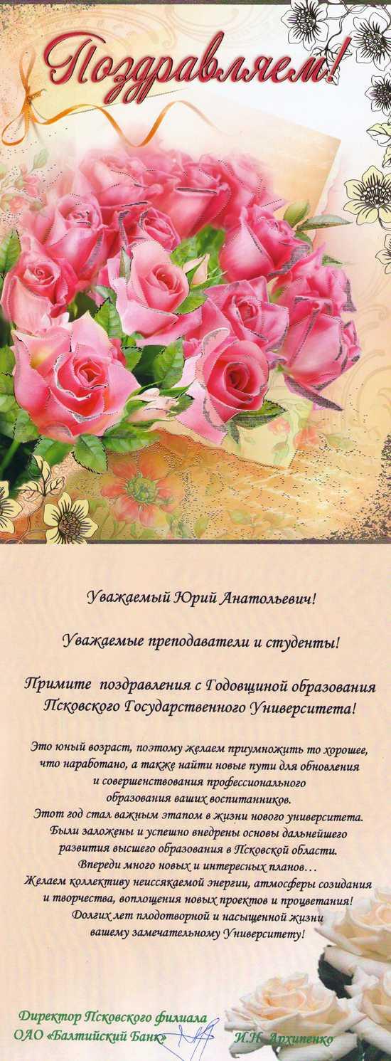 10 лет со дня свадьбы поздравления для себя